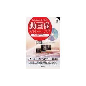 動画像でトレーニング乳腺エコー/桜井正児
