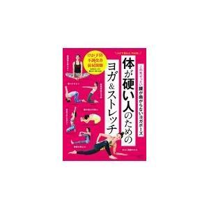出版社名:セブン&アイ出版 著者名:ヨガジャーナル日本版編集部 シリーズ名:saita mook ヨ...