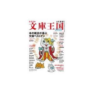 おすすめ文庫王国 2019/本の雑誌編集部|honyaclubbook