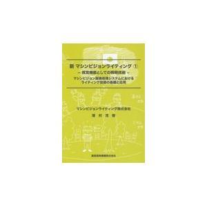 新マシンビジョンライティング 1/増村茂樹|Honya Club.com PayPayモール店