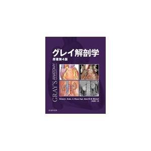 グレイ解剖学 原著第4版/リチャード・L.ドレ|honyaclubbook