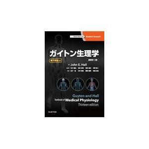ガイトン生理学 原著第13版/アーサー・C.ガイト|honyaclubbook