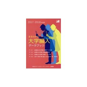 まるわかり!大学編入データブック 2017ー2018年度版/中央ゼミナールステッ