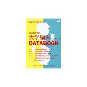 まるわかり!大学編入データブック 2020ー2021年度版/中央ゼミナールステッ