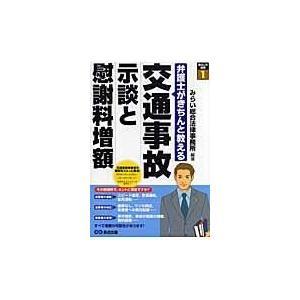 交通事故示談と慰謝料増額/みらい総合法律事務所