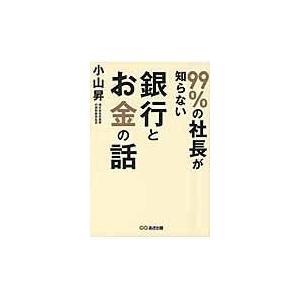 出版社名:あさ出版 著者名:小山昇 発行年月:2015年11月 キーワード:クジュウクパーセント ノ...