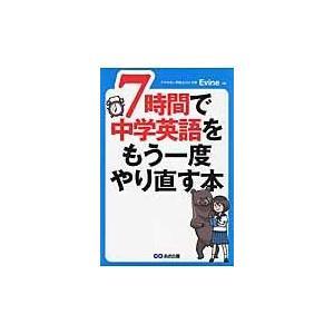 7時間で中学英語をもう一度やり直す本/Evine
