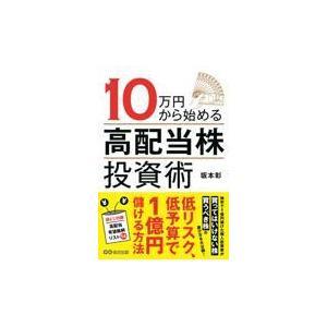 10万円から始める高配当株投資術/坂本彰