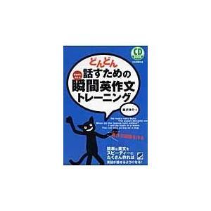 どんどん話すための瞬間英作文トレーニング/森沢洋介