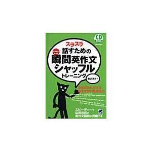 スラスラ話すための瞬間英作文シャッフルトレーニング/森沢洋介