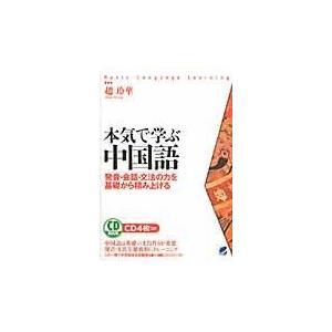 本気で学ぶ中国語/趙玲華