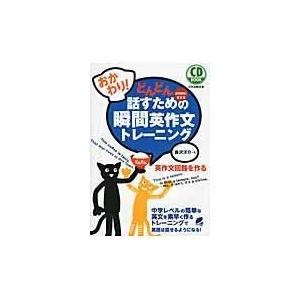 出版社名:ベレ出版 著者名:森沢洋介 シリーズ名:CD book 発行年月:2010年04月 キーワ...