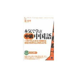 本気で学ぶ中級中国語/趙玲華