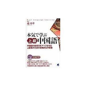 本気で学ぶ上級中国語/趙玲華