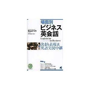 出版社名:ベレ出版 著者名:柴山かつの シリーズ名:CD book 発行年月:2013年10月 キー...