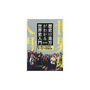 出版社名:ベレ出版 著者名:福村国春 発行年月:2014年05月 キーワード:レキシ ノ ミカタ ガ...
