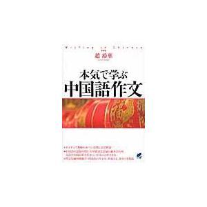本気で学ぶ中国語作文/趙玲華