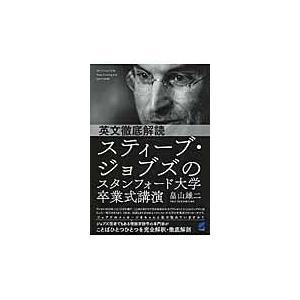 出版社名:ベレ出版 著者名:畠山雄二 発行年月:2015年07月 キーワード:エイブン テッテイ カ...
