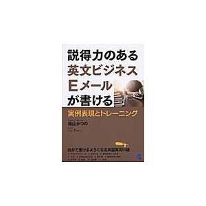 出版社名:ベレ出版 著者名:柴山かつの 発行年月:2015年09月 キーワード:セットクリョク ノ ...