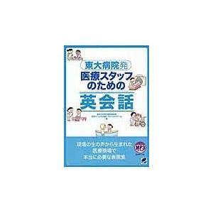 東大病院発医療スタッフのための英会話/東京大学...の関連商品7