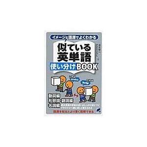 イメージと語源でよくわかる似ている英単語使い分けBOOK/清水建二|honyaclubbook