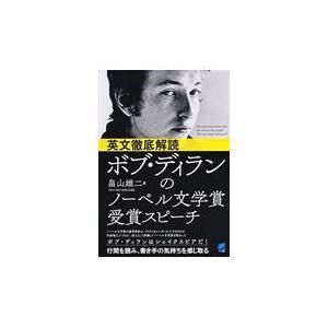 出版社名:ベレ出版 著者名:畠山雄二 発行年月:2019年02月 キーワード:エイブン テッテイ カ...