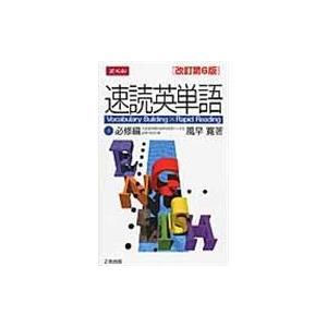 速読英単語1必修編 改訂第6版/風早寛の関連商品2