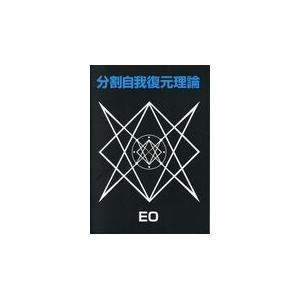 分割自我復元理論/EO