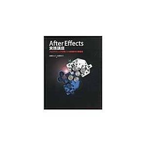After Effects実践講座/電報児田村