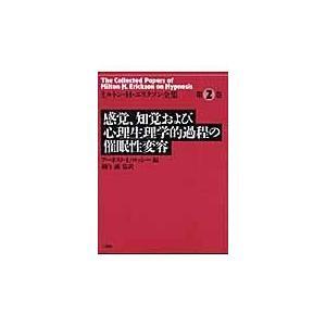 出版社名:二瓶社 著者名:ミルトン・H.エリクソン、アーネスト・L.ロッシ、羽白誠 発行年月:200...