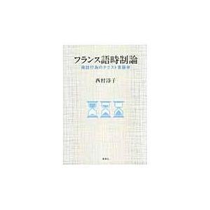 フランス語時制論/西村淳子(言語学)