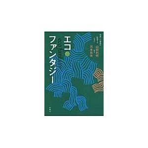 エコ・ファンタジー/山田利明