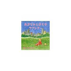 あかちゃんからのラブレター/ナカムラミツル