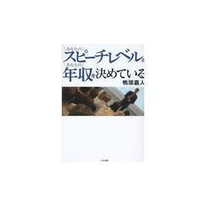 出版社名:かも出版、サンクチュアリ出版 著者名:鴨頭嘉人 発行年月:2018年04月 キーワード:ア...