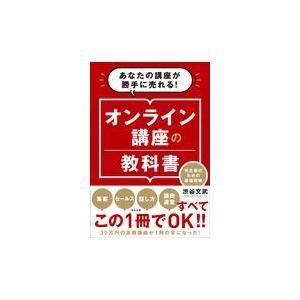 オンライン講座の教科書/渋谷文武|Honya Club.com PayPayモール店