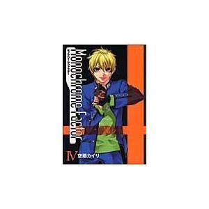 出版社名:マッグガーデン 著者名:空廼カイリ シリーズ名:ブレイドコミックス 発行年月:2007年0...