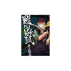 出版社名:マッグガーデン 著者名:水上悟志 シリーズ名:ブレイドコミックス 発行年月:2010年04...