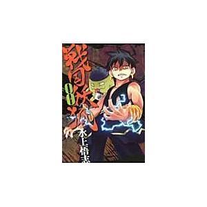 出版社名:マッグガーデン 著者名:水上悟志 シリーズ名:ブレイドコミックス 発行年月:2012年01...