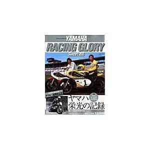 Yamaha racing glory since 1955ヤマハ栄光の記録