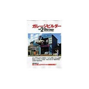 ガレージビルダー no.2 honyaclubbook