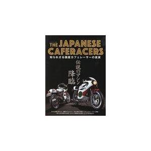 出版社名:八重洲出版 シリーズ名:ヤエスメディアムック 日本のカフェレーサー 発行年月:2017年0...