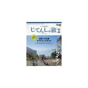 出版社名:八重洲出版 シリーズ名:ヤエスメディアムック CYCLE SPORTS特別編集 発行年月:...