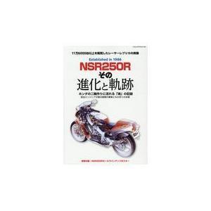 NSR250Rその進化と軌跡