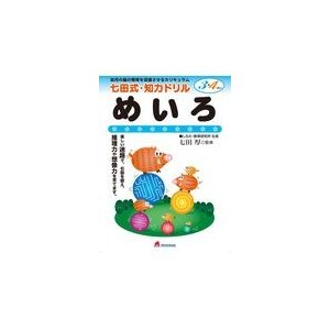 めいろ/七田厚