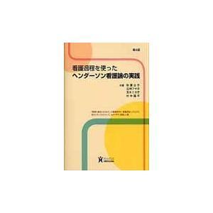 看護過程を使ったヘンダーソン看護論の実践 第4版/秋葉公子
