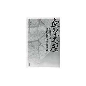 血の玉座/上島春彦