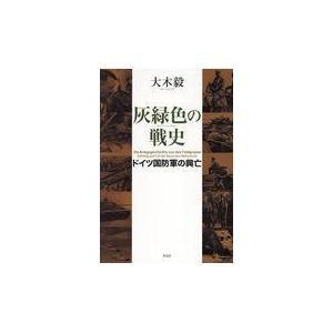灰緑色の戦史/大木毅