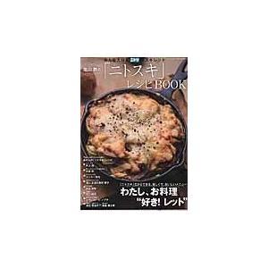 塩山舞の「ニトスキ」レシピBOOK/塩山舞...