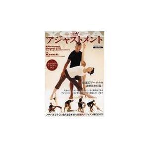 DVD>アジャストメントーヨガ/Kranti|honyaclubbook