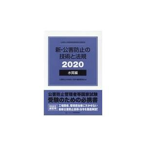 新・公害防止の技術と法規水質編(全3冊セット) 2020/公害防止の技術と法規